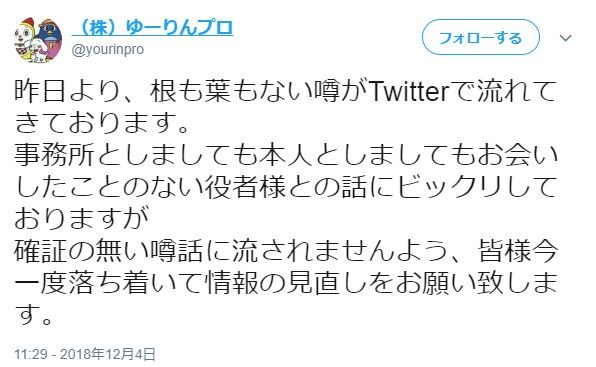 汐谷文康さんの所属事務所「ゆーりんプロ」のツイッターより