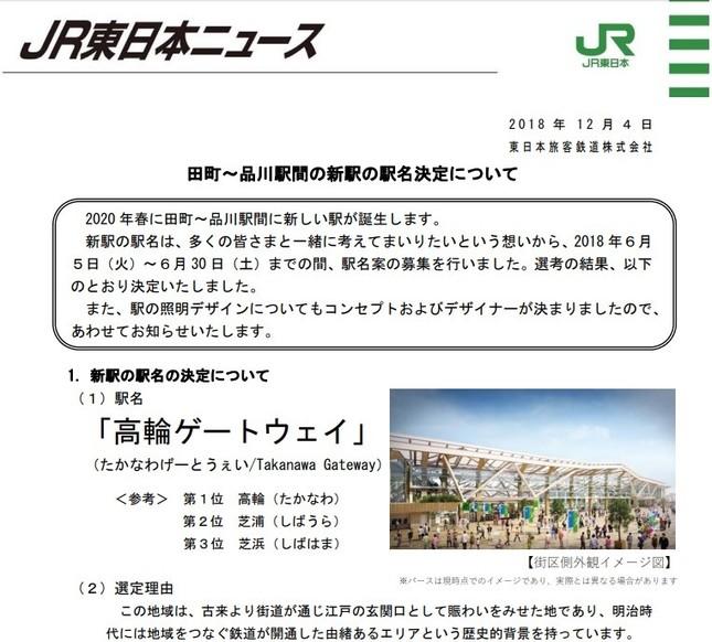 JR東日本が新駅の名前を発表した(画像はリリースより)