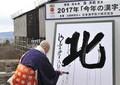 平成最後の「今年の漢字」はこれだ! J-CAST記者たちが大予想