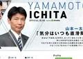 山本一太氏、群馬知事選出馬へ ブログで振り返る「決意」までの日々