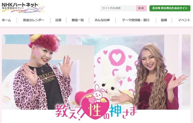 NHK Eテレの「ハートネットTV」に反響が広がっている(画像はNHK公式サイトから)