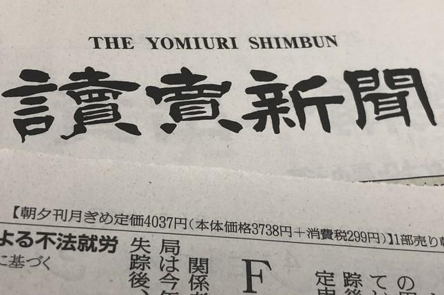 読売新聞の購読料は朝夕刊セットで月額4037円(税込)だ