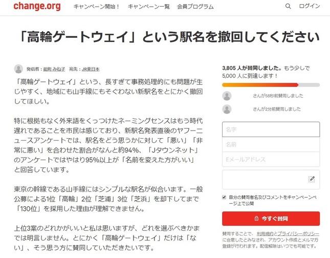 撤回署名運動のページ。賛同者は増え続ける