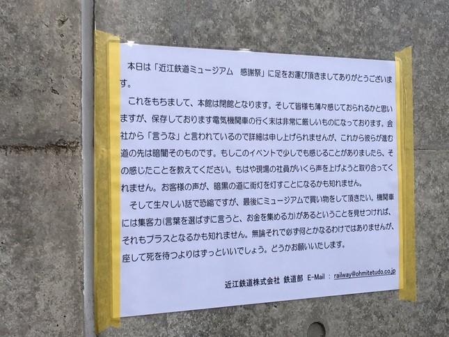 実際の張り紙(@hankyu2301_0321さん提供)