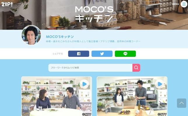 年内は一旦、放送を休止する「MOCO'Sキッチン」(公式サイトより)