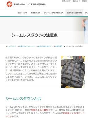 東京都クリーニング生活衛生同業組合はHP上で注意呼びかけ