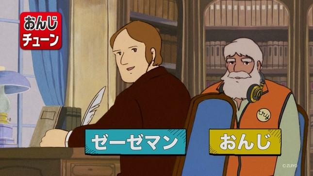 「家庭教師のトライ」で登場する、左からゼーゼマンとオンジ