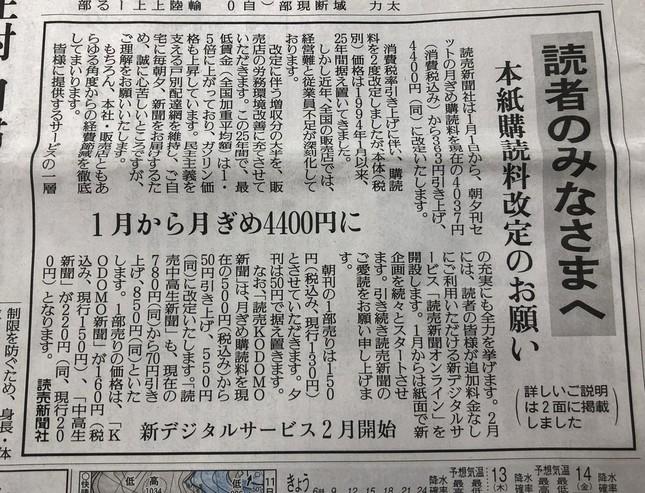 読売新聞は12月12日朝刊に掲載した社告で、25年ぶりの本体価格値上げを発表した