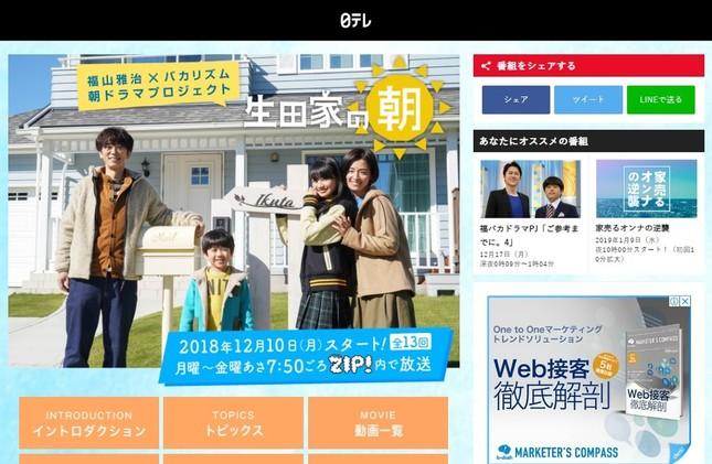「ZIP!」内で放送されている「生田家の朝」。ツイッターには「むっちゃ笑った」と喜ぶ反応などが寄せられている(画像は日本テレビサイトより)