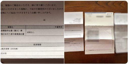 送られてきた書類。同右は第3者の保険証のコピー・住民票(本人提供)