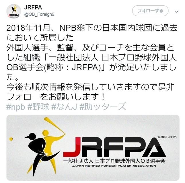 日本プロ野球外国人OB選手会ツイッターより