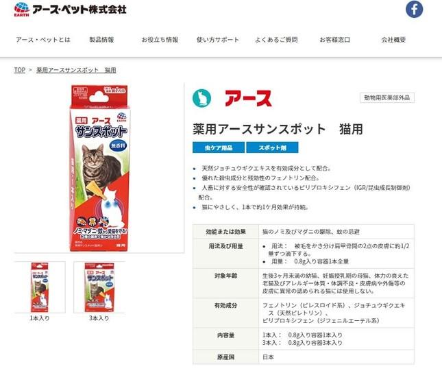 「薬用アース サンスポット猫用」(公式サイトより)