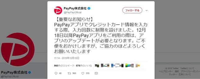 入力回数制限の導入を伝えたPayPay公式ツイッター