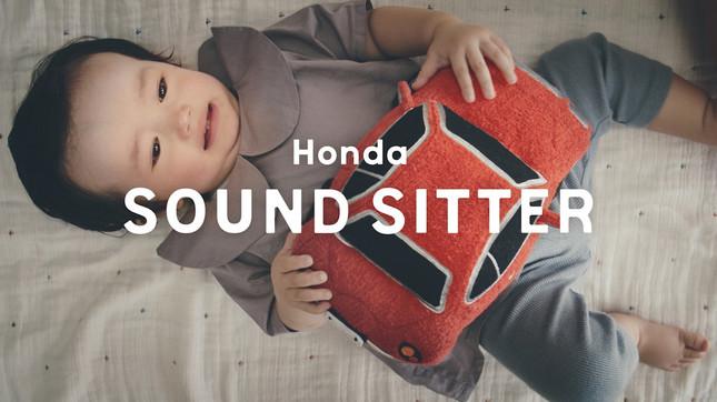 赤ちゃんが両手で抱えられるくらいのサイズ(写真提供:本田技研工業)