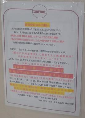 ツイッターに投稿された桃山台駅の張り紙。だが北急が出したものではなかった(投稿者の許諾を得て掲載しています)