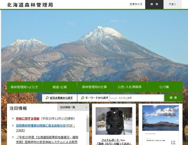 北海道森林管理局の公式サイト