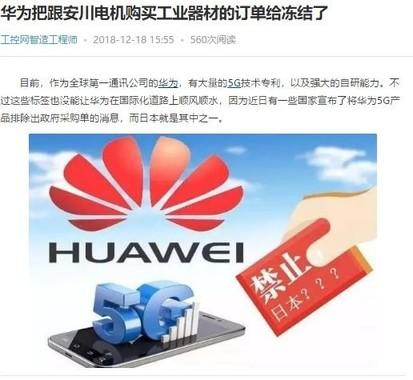 ファーウェイと安川電機の関りについてふれる中国国内のツイッター