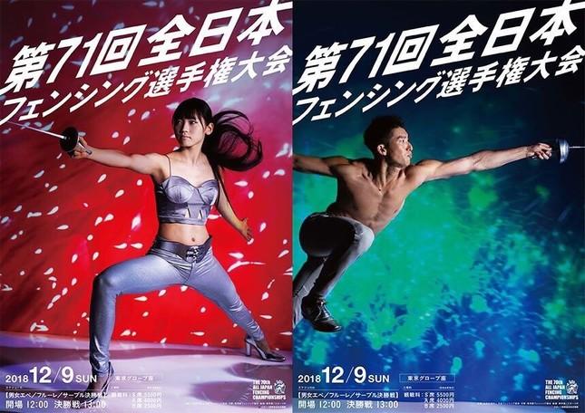 ポスターは太田雄貴会長、直々のプロデュースだという