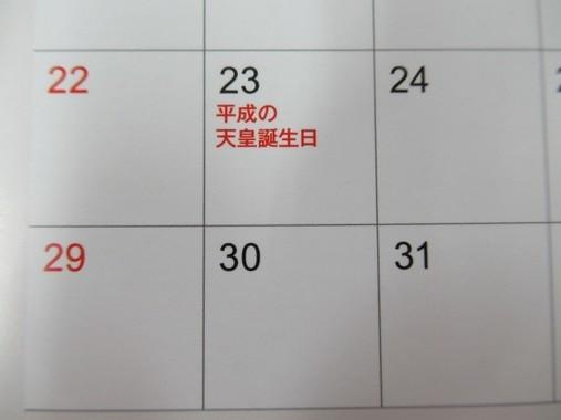 手元の19年カレンダーには12月23日が「平成の天皇誕生日」と書いてあるが……