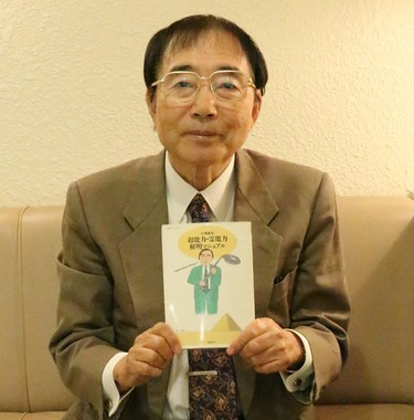 著書「超能力・霊能力解明マニュアル」(1993年・筑摩書房)を手にする大槻さん