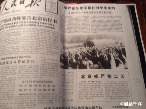 『人民日報』一面で連載が始まった「戒厳発令から○日」の記事