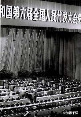 代表3000人一堂に会す全人代のマンモス会議風景。ひな壇(写真)と向かい合う形で代表が着席する(1985年3月の全人代開幕式で)