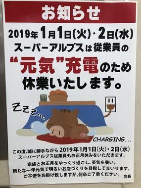 反響を呼んだスーパーアルプス店舗の貼り紙(写真は、トレノMizuki @nesta_fc86さん提供)