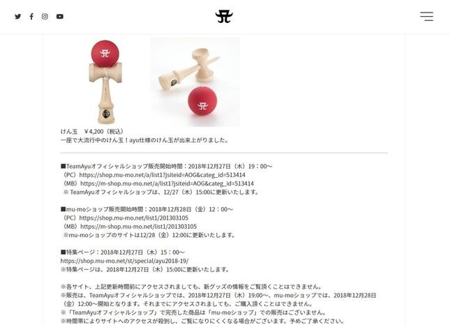 浜崎あゆみさんの公式サイトから