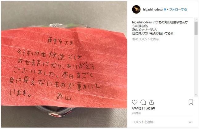 東野幸治さんのインスタグラムより、丸山さんの手紙