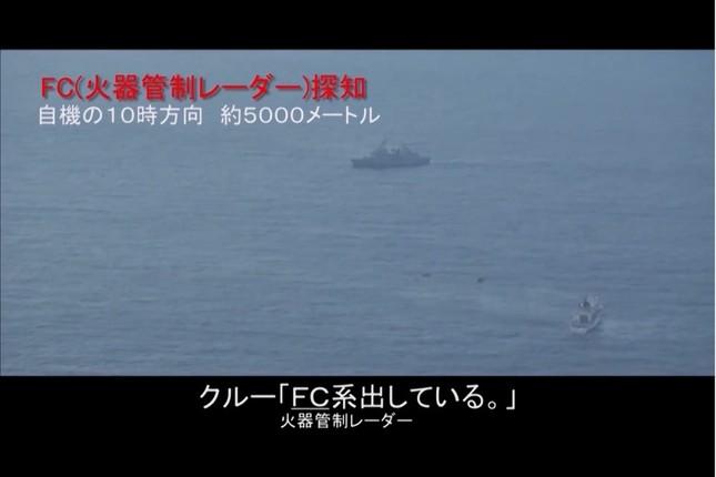 防衛省が公開した動画では、海自機の乗組員が「あー出してます。FC系(編注:火器管制レーダー)出してる」などと話す様子が収められている