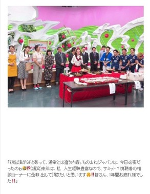 自らのブログでも、「ものまねジャパンは、今日必要だったのぉ!?(爆笑)」と感想
