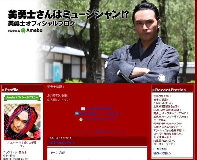 美勇士さんはデビュー20周年(画像は美勇士さん公式ブログより)