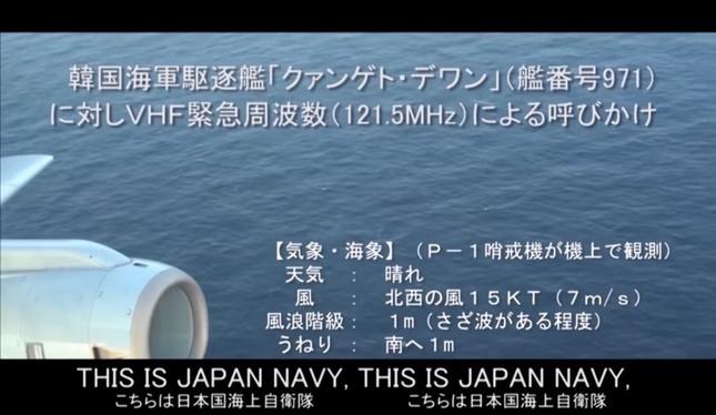 防衛省動画より、「JAPAN NAVY」の箇所。動画内では「日本国海上自衛隊」と訳されている
