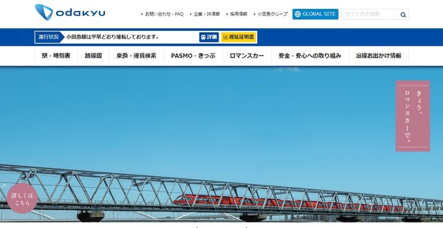 小田急電鉄の公式サイトから。箱根駅伝ではロマンスカーが6区でも映った