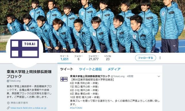 東海大学陸上競技部長距離ブロックのツイッター