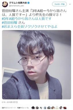 佐藤大樹さんのツイッターから