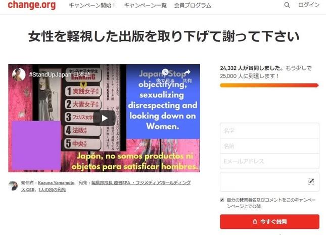 署名サイト「change.org」より