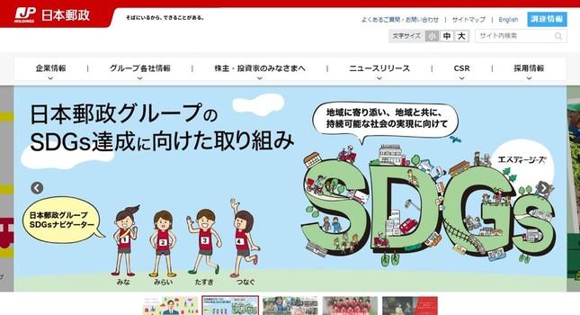 日本郵政の次の一手は?(画像は同社公式サイトより)