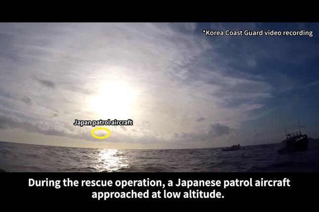 韓国側のわずかな「独自映像」は海洋警察撮影のものだった(韓国国防省が公開した動画から)