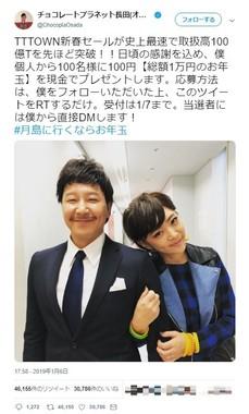 チョコレートプラネットの長田庄平さんのツイート