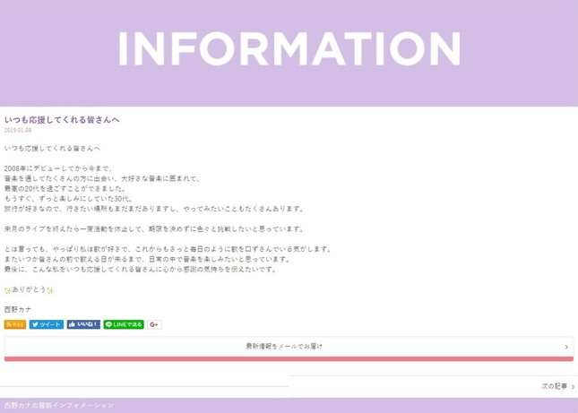 西野カナさんの公式サイトから