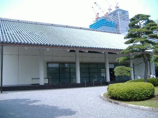 三の丸尚蔵館(あばさーさん撮影、Wikimedia Commonsより)
