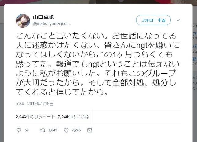 山口さんのツイートの一部