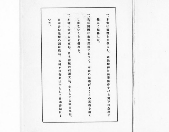 『国体の本義』の冒頭では要点が箇条書きされている。天皇機関説排撃運動、国体明徴運動と密接に結びついている