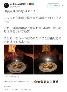 城田優さんからのお祝いコメント(画像は城田さんのツイッターから)