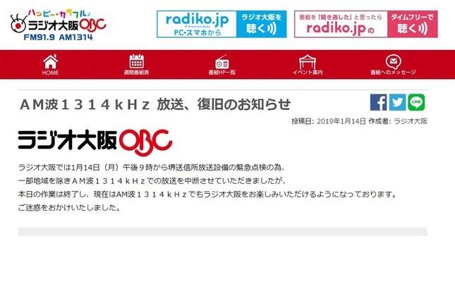 ラジオ大阪のウェブサイトには、すでに「復旧のお知らせ」が載っている