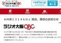 ゴールデンタイムにAM停波 ラジオ大阪「珍事」の意外な原因とは