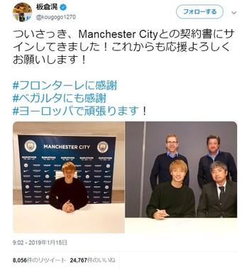 マンチェスター・シティ移籍をツイッターで報告した板倉滉