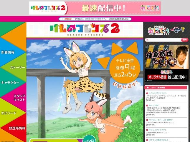 「けものフレンズ2」公式サイト(C)けものフレンズプロジェクト2A