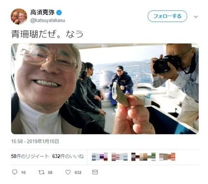 高須克弥院長の投稿(本人のTwitterより)